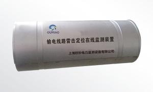 输电线路雷击定位在线监测系统